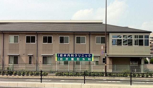 岩井内科クリニック