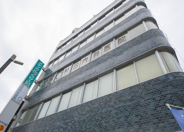 村田内科医院
