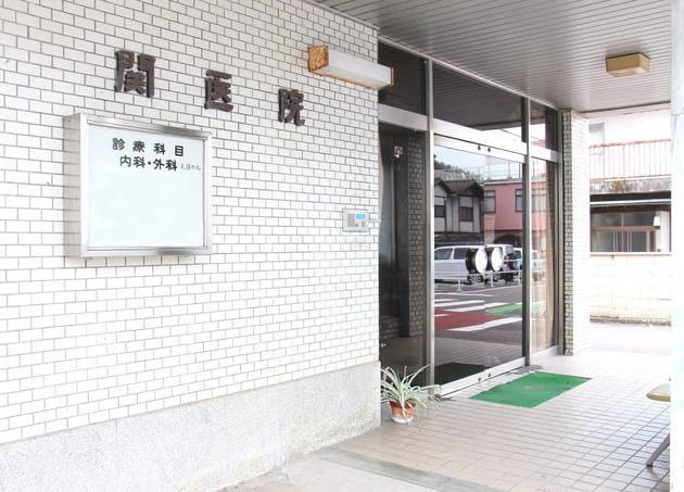 関医院(写真0)