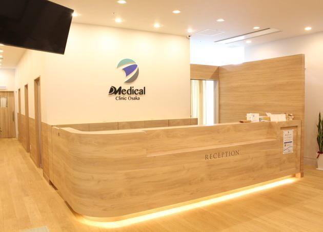 D MEDICAL CLINIC OSAKA(写真1)