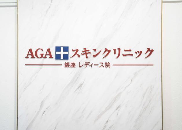 AGAスキンクリニック 銀座レディース院