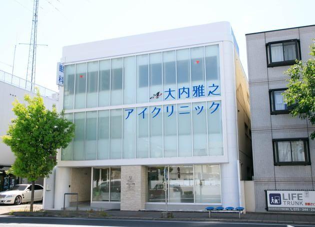大内雅之アイクリニック(写真1)