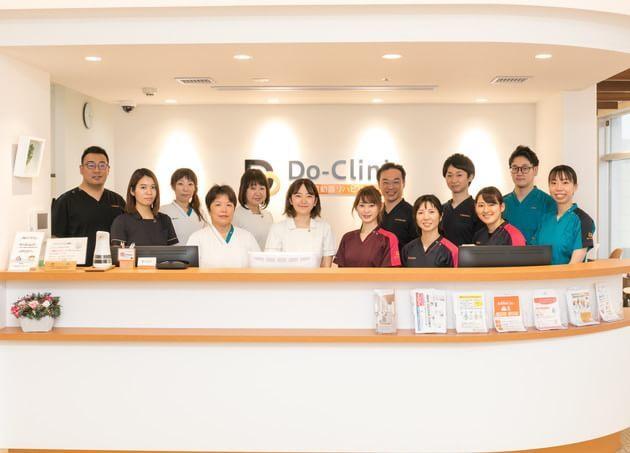 Do-Clinic 整形・運動器リハビリテーション