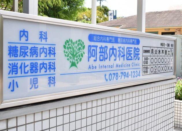 阿部内科医院(写真1)