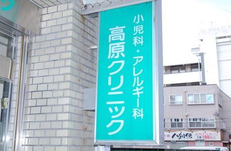 医療法人社団 高原クリニック(写真1)