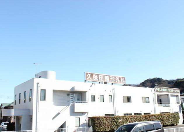 久保田整形外科医院