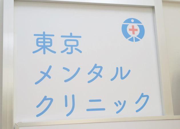 東京メンタルクリニック