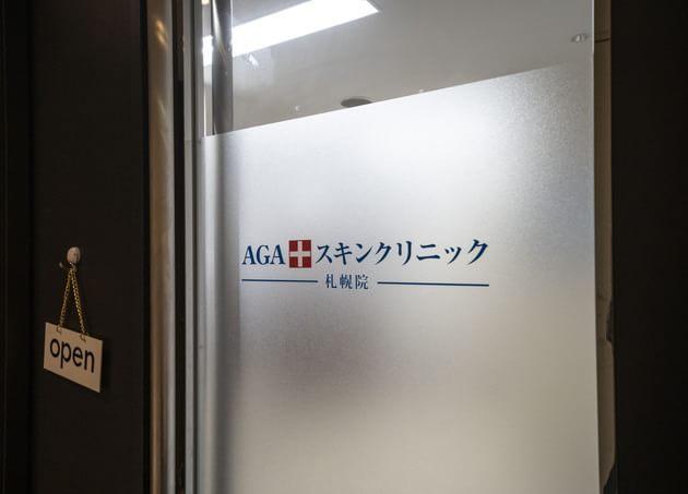 AGAスキンクリニック 北海道札幌院