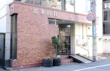 宮本内科(写真0)