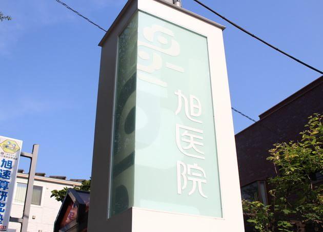 旭医院(写真0)