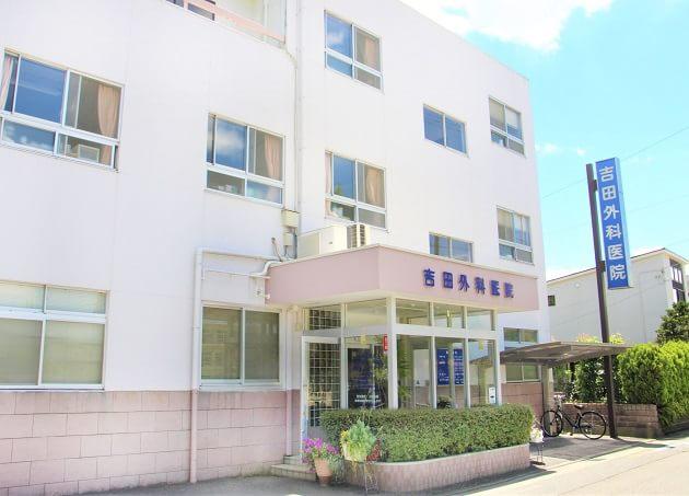 吉田外科医院(写真1)