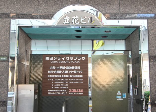 恩田メディカルプラザ(写真1)