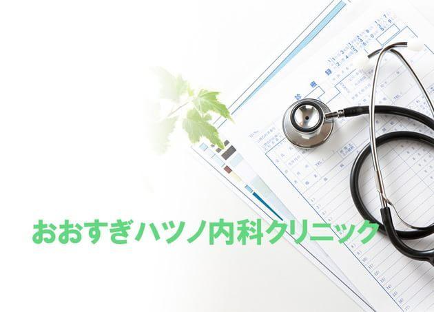 おおすぎハツノ内科クリニック(写真0)