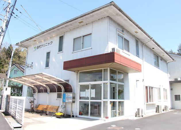 医療法人 田代クリニック