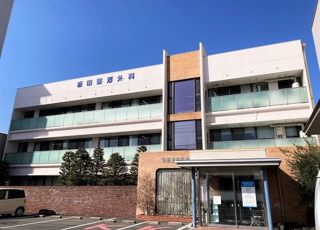 坂田整形外科医院