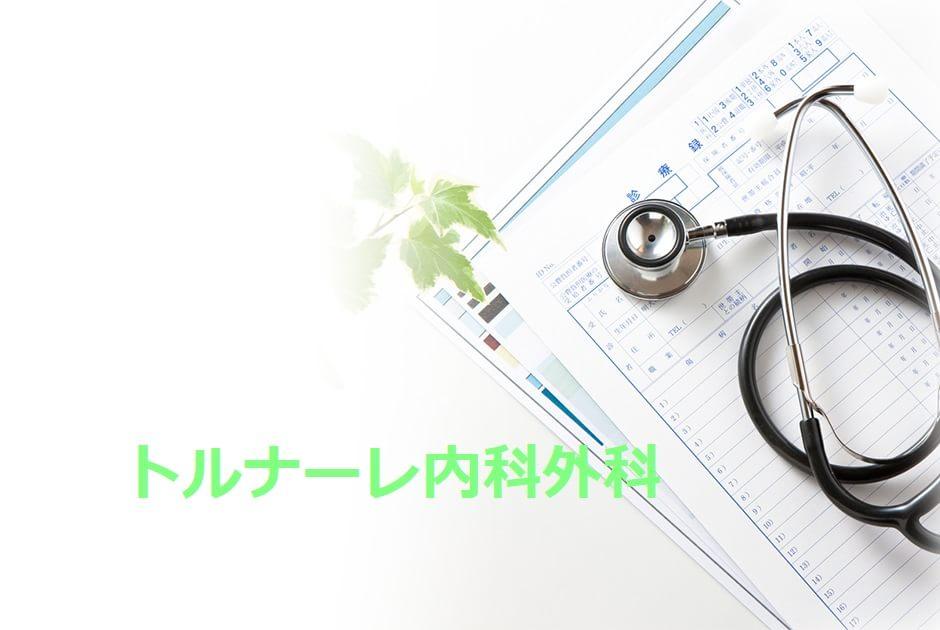 トルナーレ内科外科