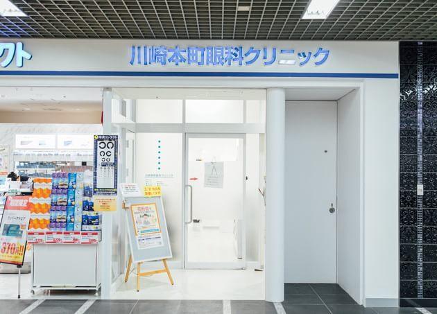 川崎本町眼科クリニック