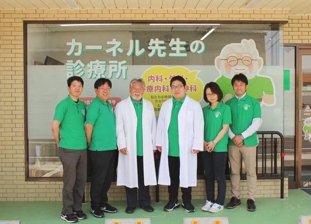 カーネル先生の診療所