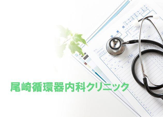 尾崎循環器内科クリニック