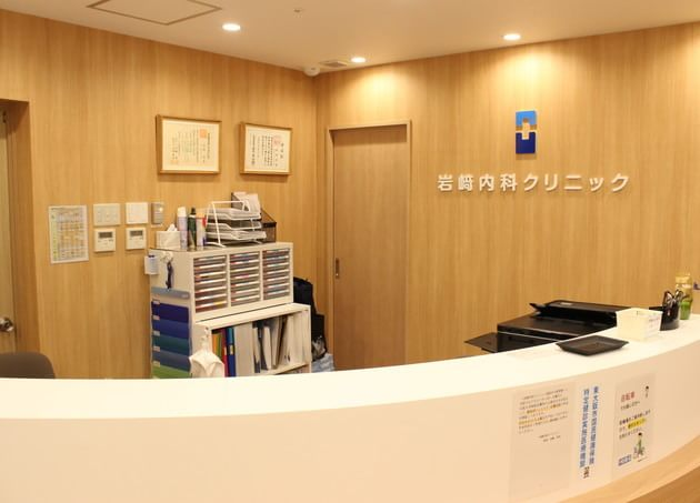 医療法人 健信会 岩﨑内科クリニック(写真1)