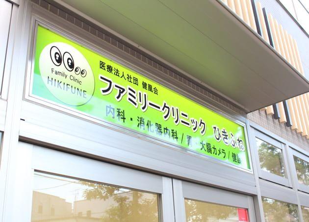 ファミリークリニック ひきふね(写真1)