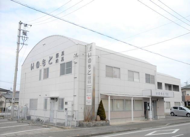 いのもと眼科内科(写真1)