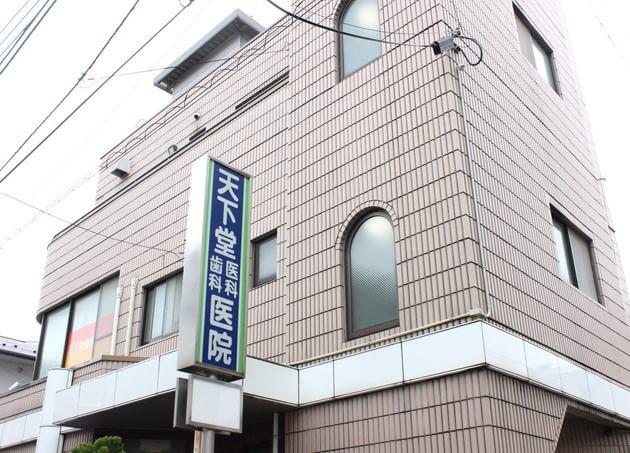 天下堂医院(写真2)