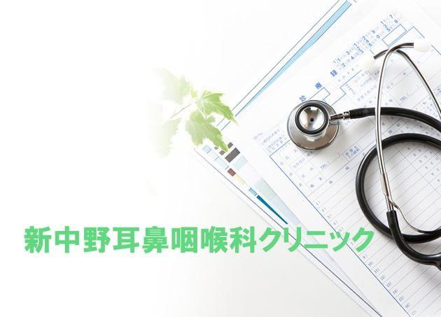 新中野耳鼻咽喉科クリニック