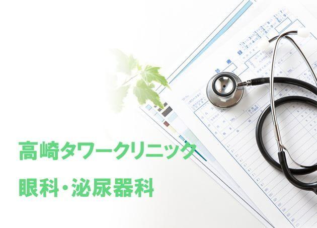 高崎タワークリニック 眼科・泌尿器科