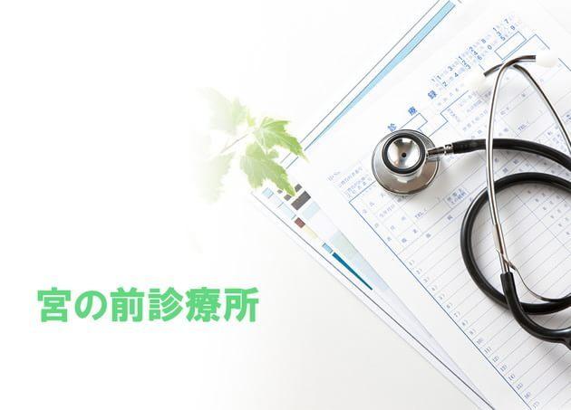 宮の前診療所