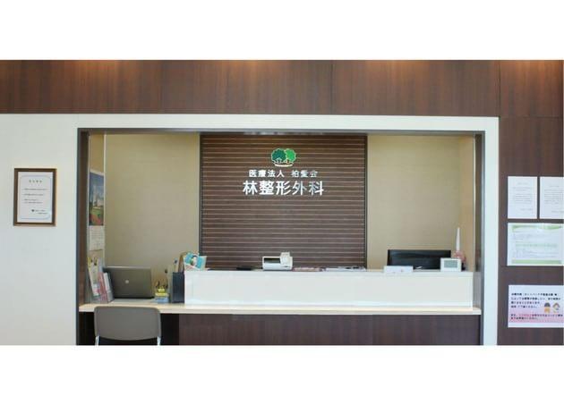 林整形外科医院(自由診療Green)