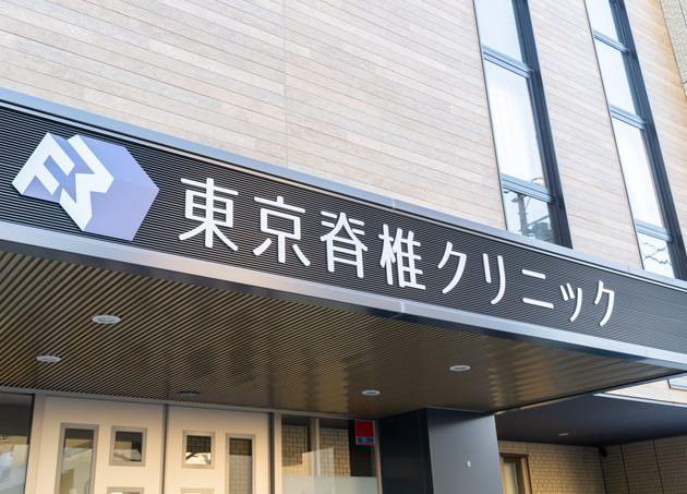 東京脊椎クリニック