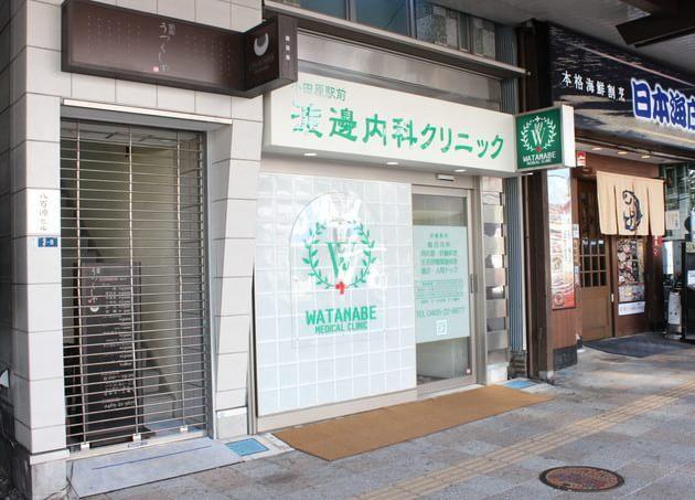 渡邊内科クリニック(写真1)