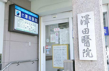 澤田医院(写真1)