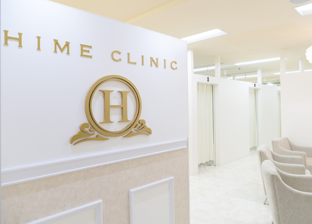 HIME CLINIC(写真0)