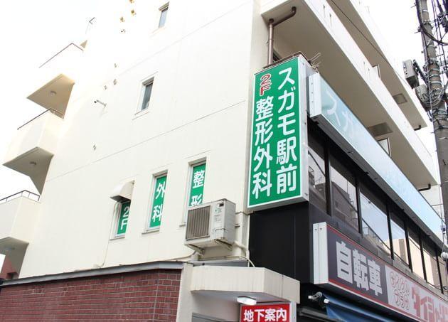 スガモ駅前整形外科(写真1)