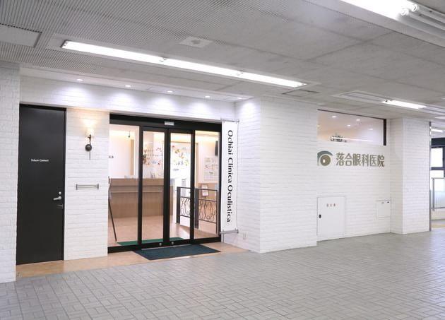 落合眼科医院(写真1)