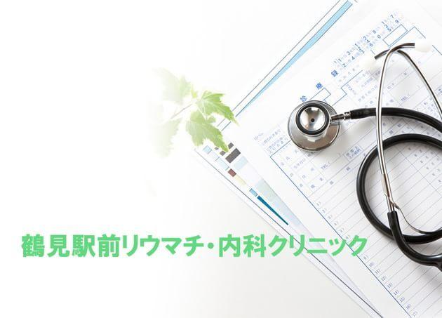 鶴見駅前リウマチ・内科クリニック