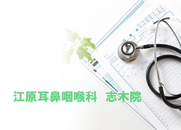 江原耳鼻咽喉科 志木院