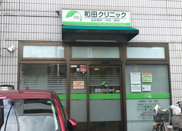 和田クリニック(写真1)