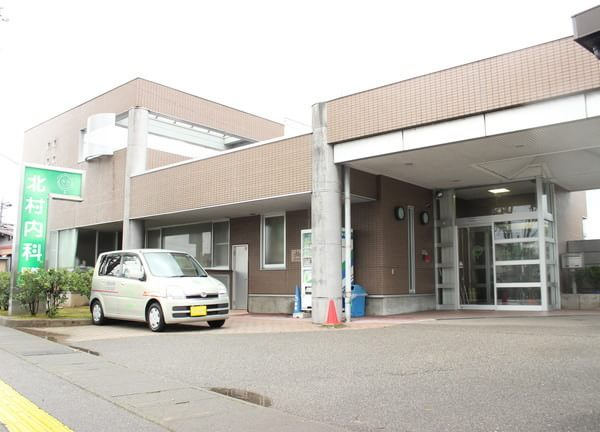 北村内科医院