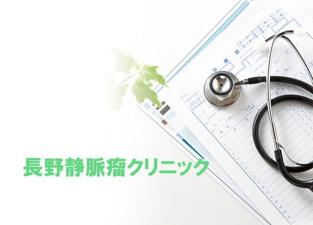 長野静脈瘤クリニック