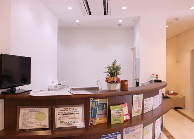 いとう医院(写真2)
