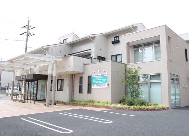 いとう医院(写真1)