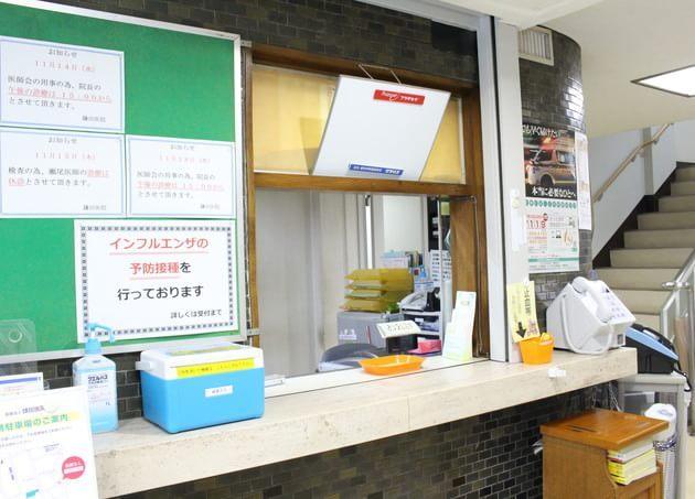 鎌田医院(写真1)