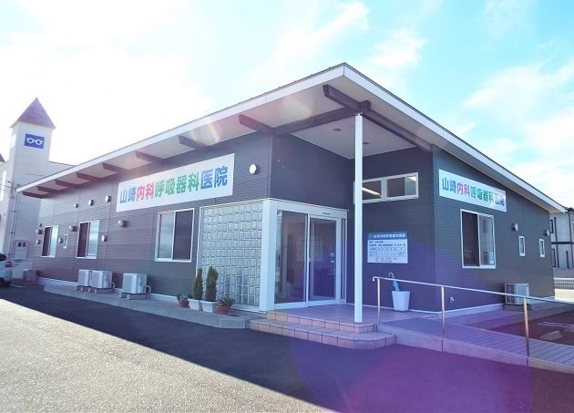 山崎内科呼吸器科医院