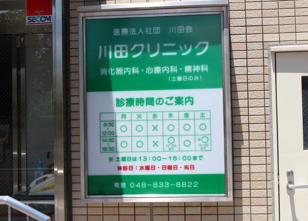 川田クリニック(写真1)