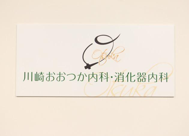 川崎おおつか内科・消化器内科