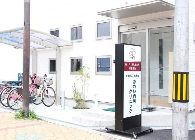 医療法人 悠亜会 かわい内科クリニック(写真1)