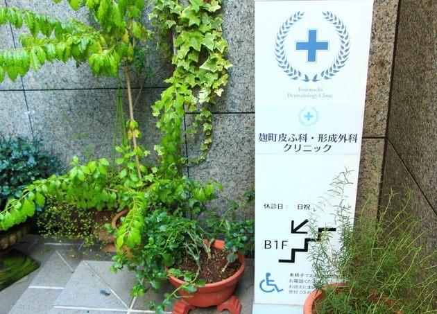 麹町皮ふ科・形成外科クリニック(写真2)